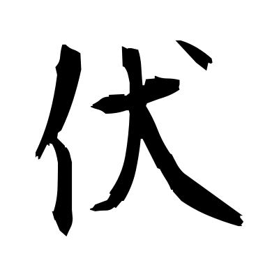 伏 (prostrated) kanji