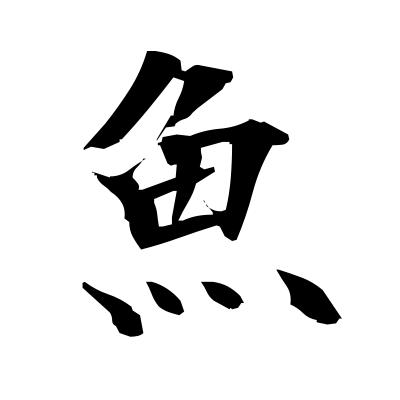 魚 (fish) kanji