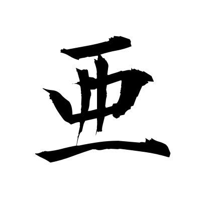 亜 (Asia) kanji