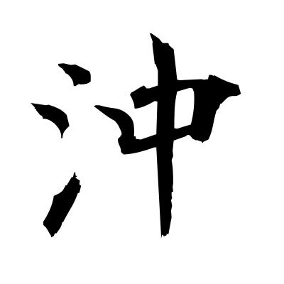 沖 (open sea) kanji