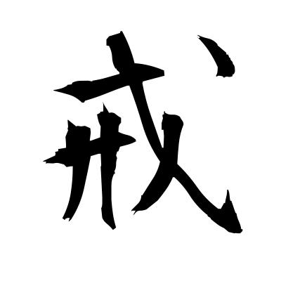 戒 (commandment) kanji