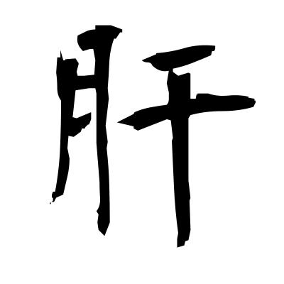 肝 (liver) kanji