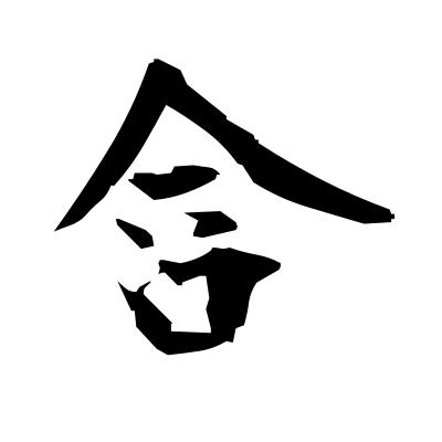 含 (include) kanji