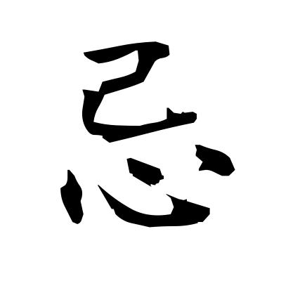 忌 (mourning) kanji