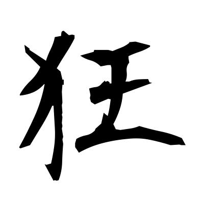 狂 (lunatic) kanji