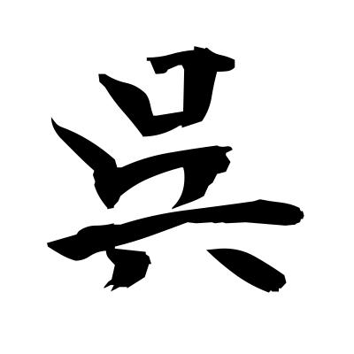 呉 (give) kanji