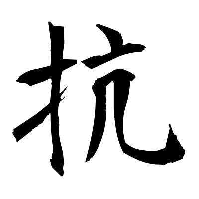 抗 (confront) kanji