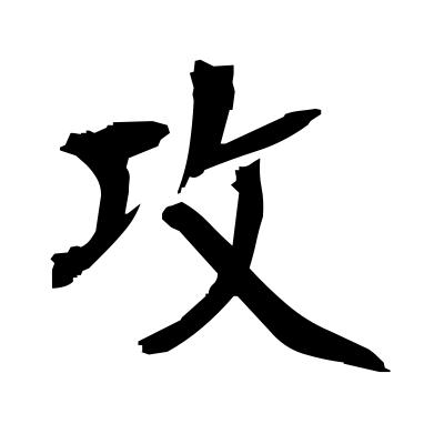 攻 (aggression) kanji
