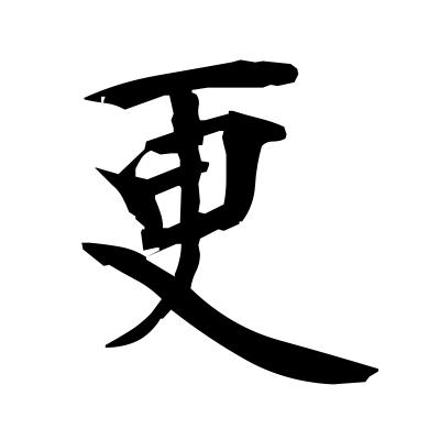 更 (grow late) kanji