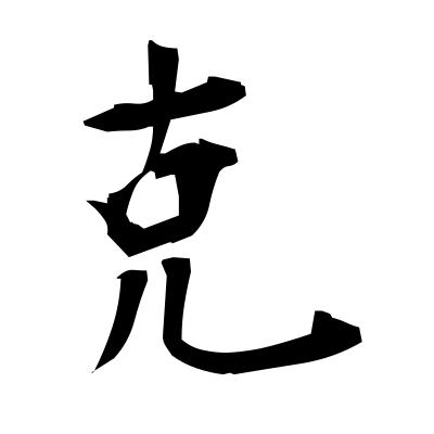 克 (overcome) kanji