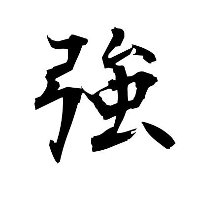 強 (strong) kanji