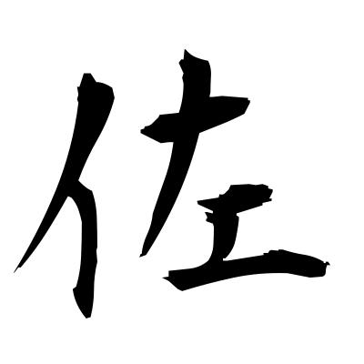 佐 (assistant) kanji