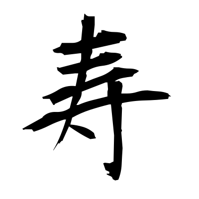 Japan Symbols And Signs in addition Japanese Symbol For Eternal Love besides Darkness Symbol Tattoo moreover Occult Symbols Flower together with Japanese Kanji Symbol For Life Long. on chinese wiring diagram symbols