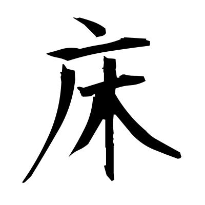床 (bed) kanji