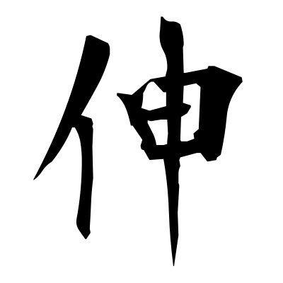 伸 (expand) kanji