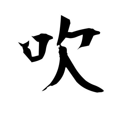 吹 (blow) kanji