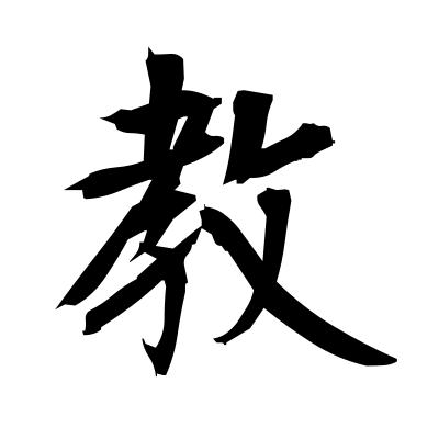 教 (teach) kanji