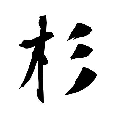 杉 (cedar) kanji