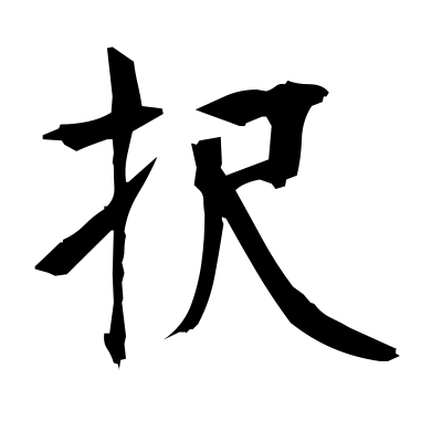 択 (choose) kanji