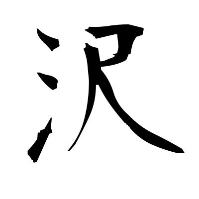 沢 (swamp) kanji