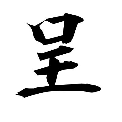 呈 (display) kanji