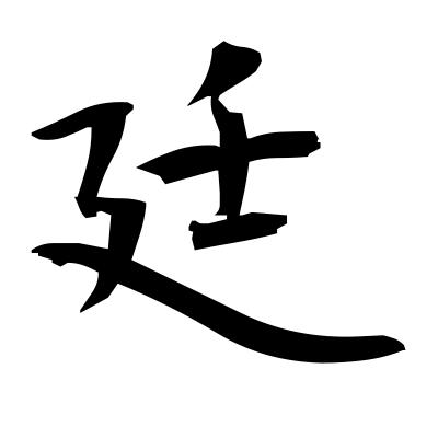 廷 (courts) kanji