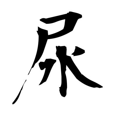 尿 (urine) kanji