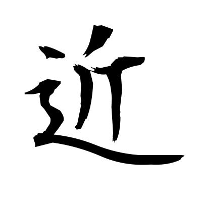 近 (near) kanji