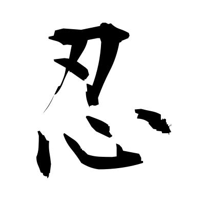 忍 (endure) kanji