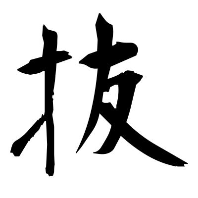 抜 (slip out) kanji