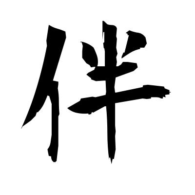 伴 (consort) kanji