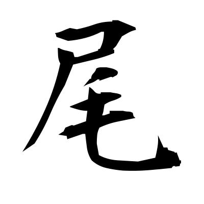 尾 (tail) kanji