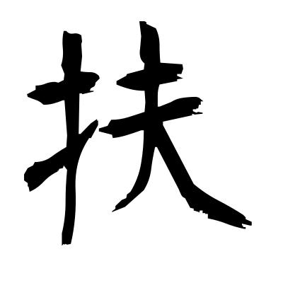 扶 (aid) kanji