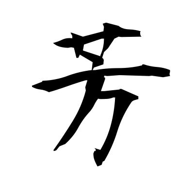 芳 (perfume) kanji