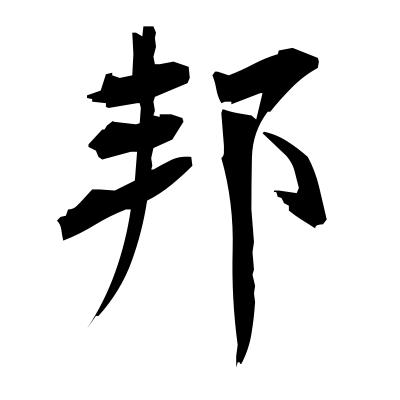 邦 (home country) kanji