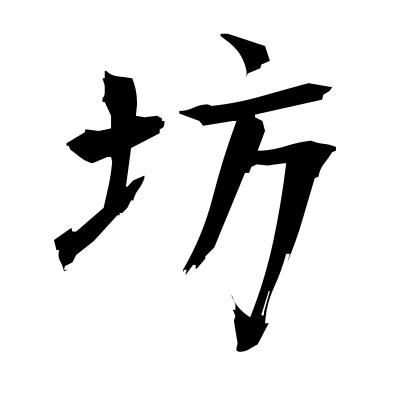 坊 (boy) kanji