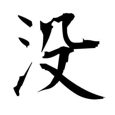 没 (drown) kanji