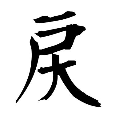 戻 (re-) kanji