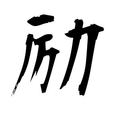 励 (encourage) kanji