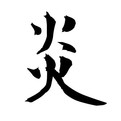 炎 (inflammation) kanji