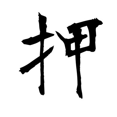 押 (push) kanji