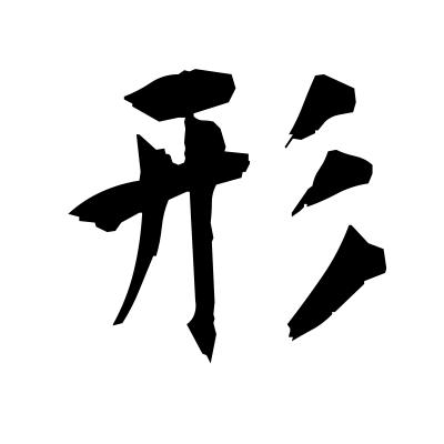 形 (shape) kanji