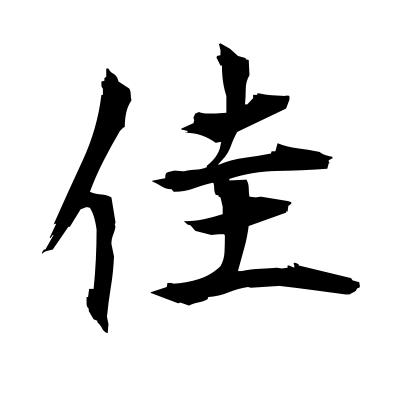 佳 (excellent) kanji