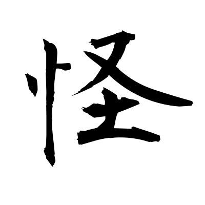怪 (suspicious) kanji
