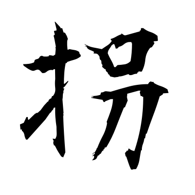 拐 (kidnap) kanji