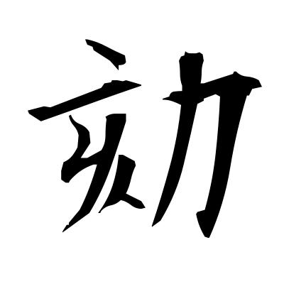 劾 (censure) kanji