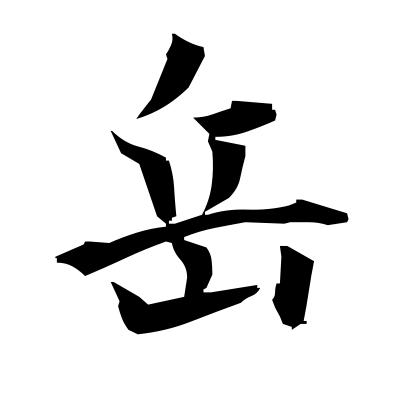 岳 (point) kanji