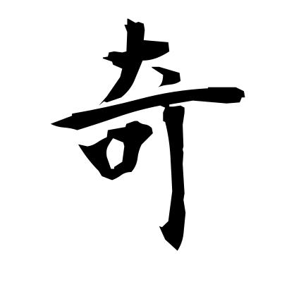 奇 (strange) kanji