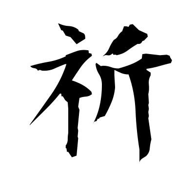 祈 (pray) kanji