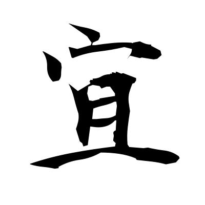 宜 (best regards) kanji